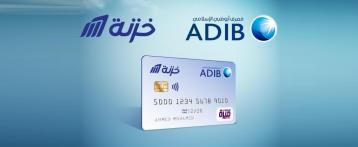 إطلاق بطاقة خزنة مسبقة الدفع بالتعاون بين بنك أبو ظبي وتطبيق خزنة بعد موافقة البنك المركزي