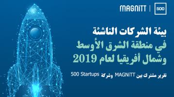 MAGNiTT و500 Startups تطلقان أول تقرير مشترك بشأن