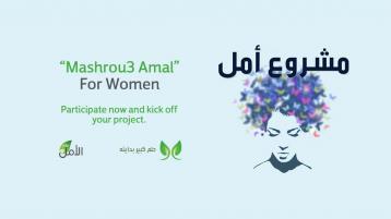 Apply Now to Mashrou' Amal for Women Entrepreneurs