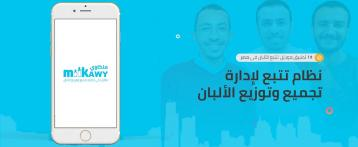 ملكاوي MILKAWY - أول نظام تتبع لإدارة تجميع وتوزيع الألبان فى مصر