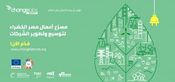 الأولى في مصر... تشينج لابز تطلق مسرع أعمال مصر الخضراء لتوسيع وتطوير الشركات