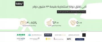 في واحدة من أكبر الجولات الاستثمارية في الشرق الأوسط تابي تحصل على استثمار بقيمة ٢٣ مليون دولار ضمن السلسلة أ