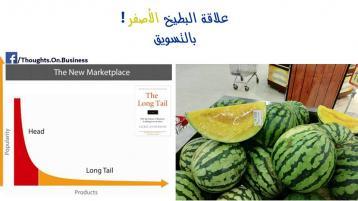 علاقة البطيخ الأصفر بالتسويق! (الجزء الأول)