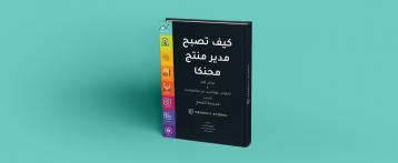 تَـعلَّـم إدارة الـمُـنـتـجـات بالعربية