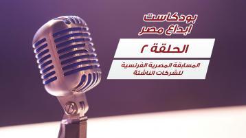 بودكاست إبداع مصر - الحلقة الثانية
