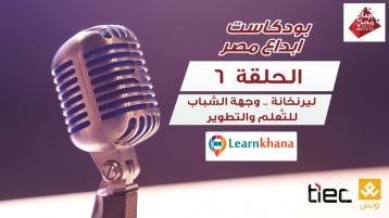 بودكاست إبداع مصر - الحلقة السادسة