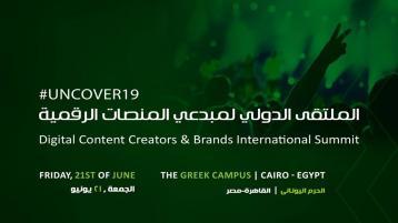 الملتقى الدولي لمبدعى المنصات الرقمية