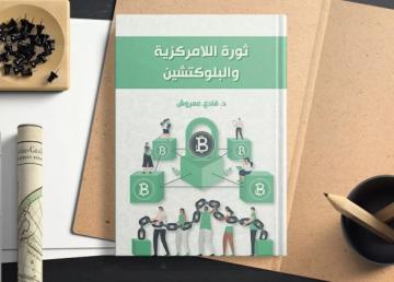 كتاب ثورة اللامركزية...
