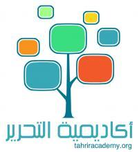 <span>Tahrir Academy</span>