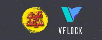 VFlock's Lean Startup Program - برنامج لين ستارتب من VFLOCK