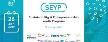 برنامج الشباب للإستدامة وريادة الأعمال
