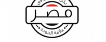 منصة الكترونية لتصدير المنتجات المصرية