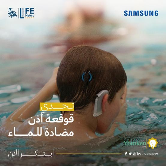 Waterproof Cochlear