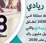 وزارة التخطيط والتنمية الاقتصادية تطلق حملة