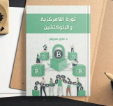 Decentralization Revolution and Blockchain Book