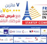 7 فائزين بجوائز المسابقة الفرنسية المصرية للشركات الناشئة: 750 ألف جنية مصري مجموع الجوائز ورحلة ترويجية إلي فرنسا