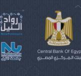 رواد النيل تعلن عن برنامج ترويج الصادرات