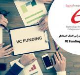 لا تفوت فرصة التقديم ببرنامج تمويل صناديق رأس المال المخاطر المقدم من  مركز الإبداع التكنولوجي وريادة الأعمال