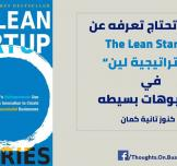 كل ما تحتاج معرفته عن 'The Lean Startup' في مقاطع فيديو بسيطة