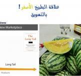 علاقة البطيخ الأصفر بالتسويق! (الجزء الثاني)