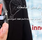 فتح باب التقديم في الدورة السادسة عشر من برنامج بناء قدرات طلبة وخريجين الجامعات في مجال الإبداع وريادة الأعمال InnovEgypt ONLINE