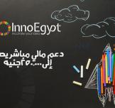 مسابقة InnoEgypt: قفزة إلى مستقبل ريادة الأعمال
