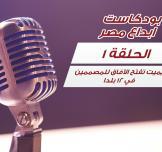 بودكاست إبداع مصر - الحلقة الأولى
