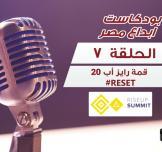 بودكاست إبداع مصر - الحلقة السابعة: قمة راز أب 2020
