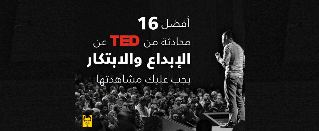 أفضل 16 محادثة من TED عن الإبداع والابتكار يجب أن تشاهدها